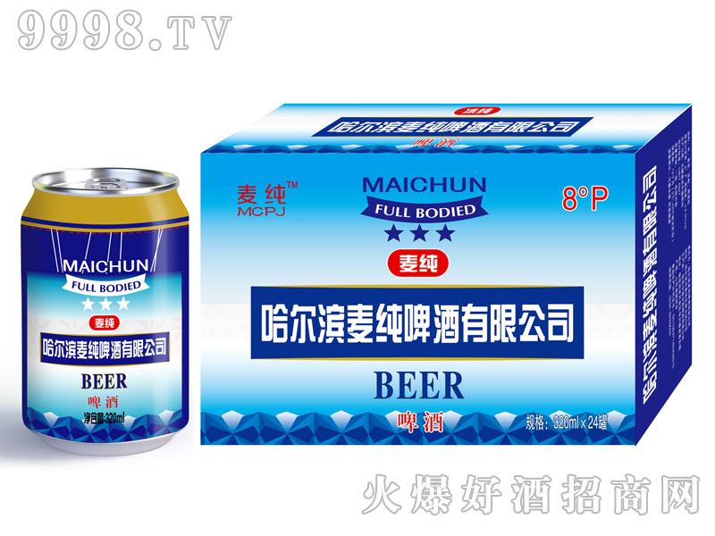麦纯啤酒8°320ml蓝罐